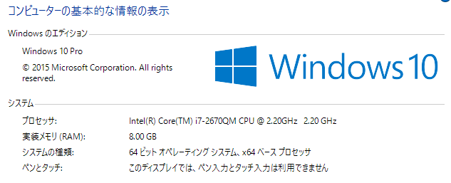 いま使っているノートPCのシステム情報