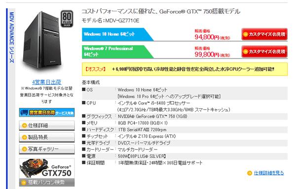 Core i5-6400+GeForce GTX 750搭載の「MDV-GZ7710E」は最小構成価格9万4800円(税別)から