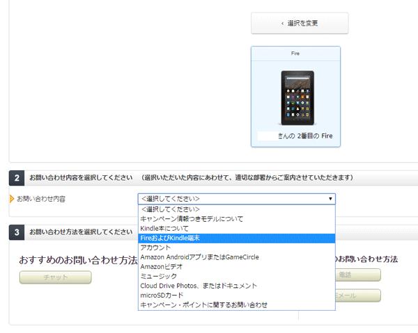 問い合わせ内容として「FireおよびKindle端末」を選びます