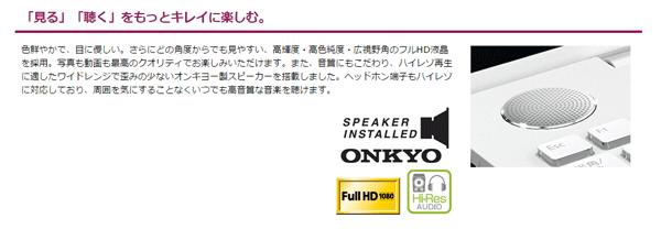 キーボードの左上と右上に、ONKYO製のハイレゾ音源対応スピーカーが配置されました