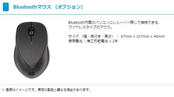 「HP X4000b Bluetoothマウス」は本体に内蔵のBluetooth機能で接続するため、USB端子を使いません