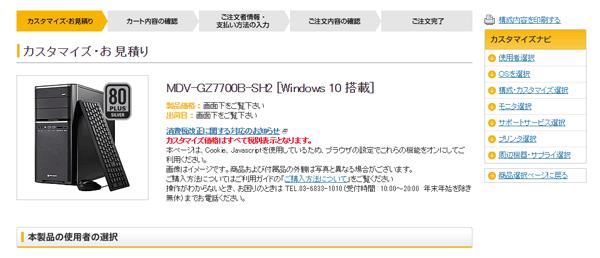 「MDV-GZ7700B-SH2」のパーツ選択画面
