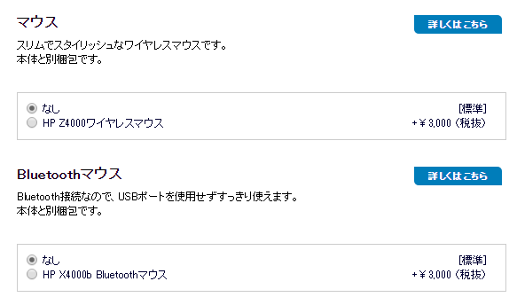 2種類の日本HP純正マウスが用意されています
