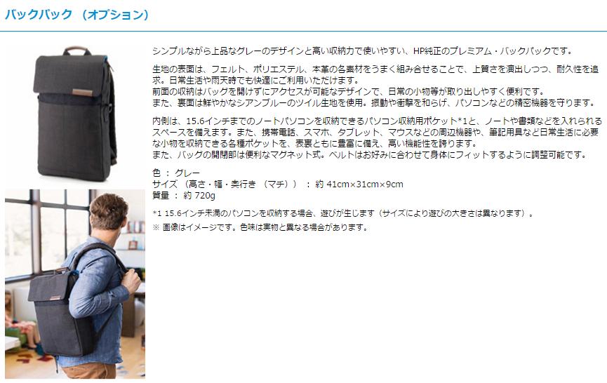 バックパックは日本HPの純正品ですが、15.6型のパソコンまで入れられるので、隙間が大きくなります