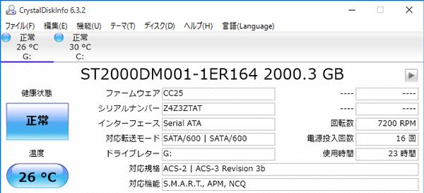 「CrystalDiskOnfo」による、HDDのS.M.A.R.T.情報。シーゲート製の「ST2000DM001」が使われています