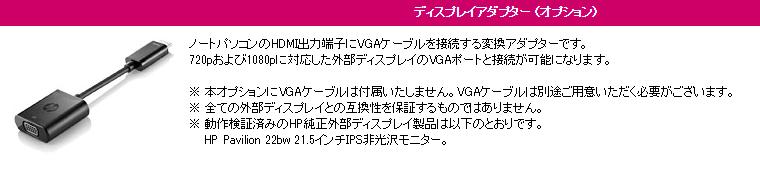 アダプターのほかに、別途VGAケーブルも用意してください