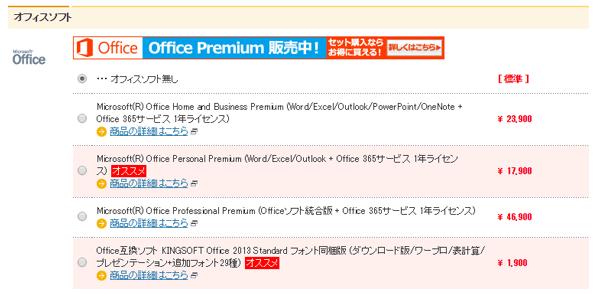 Office 365 Soloのライセンスを使うため、ここでは「なし」を選択しました