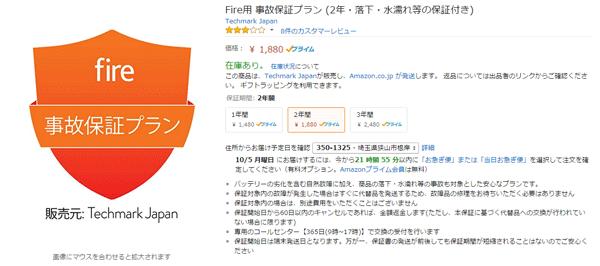 アマゾンで販売されている「Fire用 事故保証プラン 」