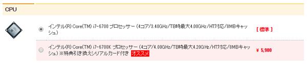 CPUは5900円の有料オプションのCore i7-6700Kを選択しています