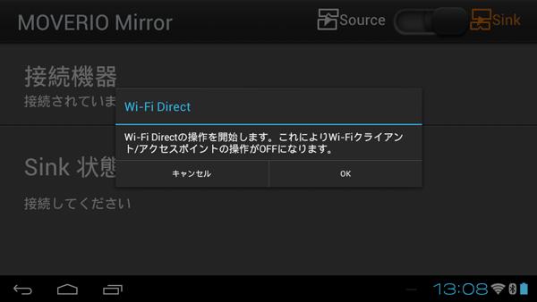 Wi-Fi Directの設定は、アプリから行ないます