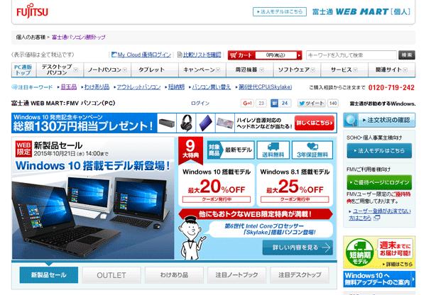 富士通の直販サイト「富士通WEB MART」
