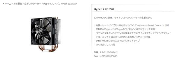 Cooler Masterの「Hyper 212 EVO」