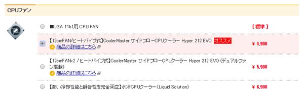 冷却効果をより高めるために、おすすめされているCoolerMaster製の「 Hyper 212 EVO」を選びました