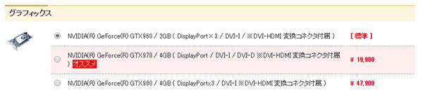 オプションでGTX970やGTX980も選択可能です
