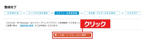 「購入を続ける(支払方法の選択へ)」をクリック