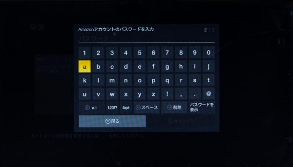 続いてパスワードを入力します