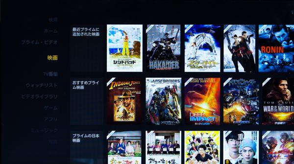 「映画」カテゴリーの内容。ここではプライム映画しか表示されていませんが、有料映画を探すこともできます
