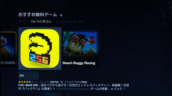「Fire TVリモコン」対応ゲームだけを選ぶことができます