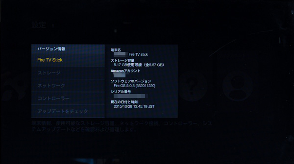 OSのバージョンはFire OS 5.0.3