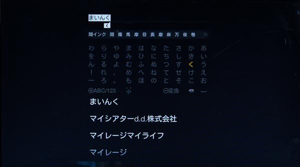スタンダードリモコンでは、十字キーで検索キーワードを入力します。キーワードの予測変換にも対応しています