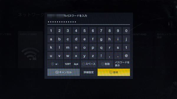 手動設定の場合は、親機との接続に必要な暗号化キー(パスワード)を入力します
