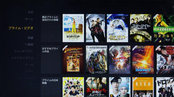画面左側のメニューでカテゴリーを切り替えます。「プライム・ビデオ」はプライム会員なら無料で視聴できる作品が表示されます