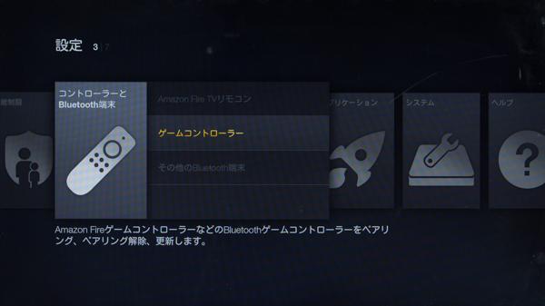 「設定」の「コントローラーとBluetooth端末」から、「ゲームコントローラー」を選択