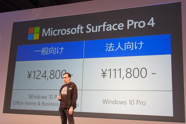 Surface Pro 4の個人向けモデルは税別価格12万4800円から