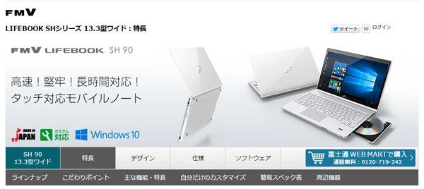 13.3型液晶ディスプレイ搭載の「LIFEBOOK SH90」シリーズ ※出典元:富士通