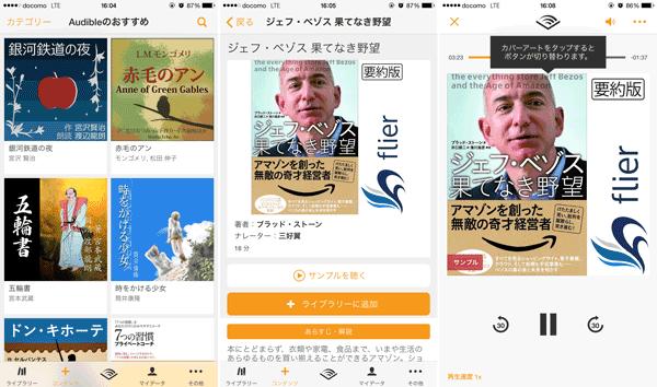 AudibleはiOS/Androidアプリから利用可能です