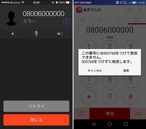 「IP-Phone SMART」用の「SMARTalk」からの通話はエラーが発生。「楽天でんわ」は通常発信となります