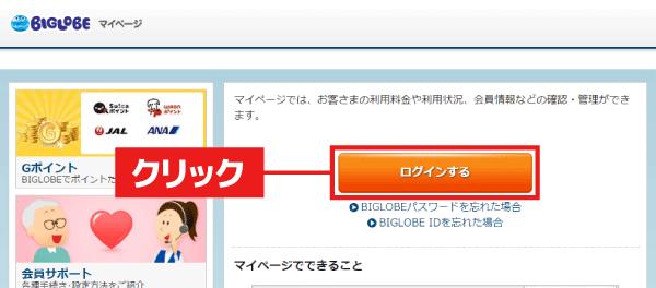 BIGLOBEの「マイページ」で「ログインする」をクリックします