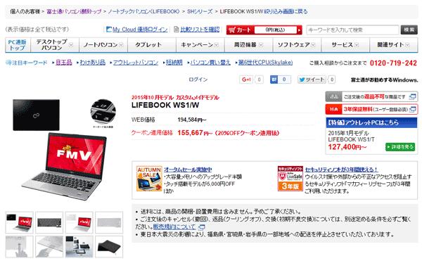 直販サイト「富士通WEB MART」で購入するLIFEBOOK WS1は、注文してから商品が届くまでに1周間程度かかることがあります