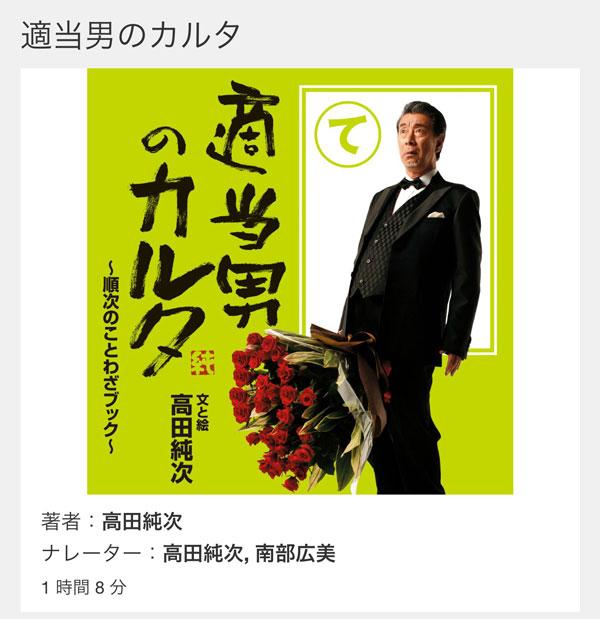 高田純次著「適当男のカルタ」を本人が朗読しています