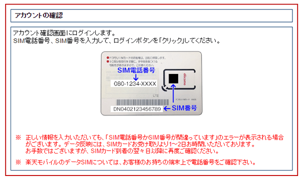 SIMカード番号と電話番号は、台紙の裏に書かれています