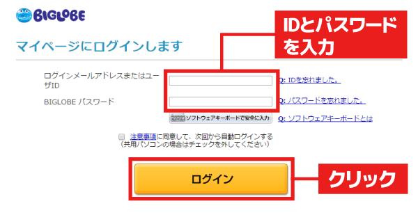 IDとパスワードを入力後、「ログイン」をクリックします