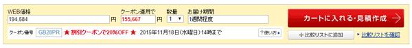 最新モデルLIFEBOOK WS1/Wの最安価格は15万5667円(20%オフクーポン適用時、税込み、送料無料)
