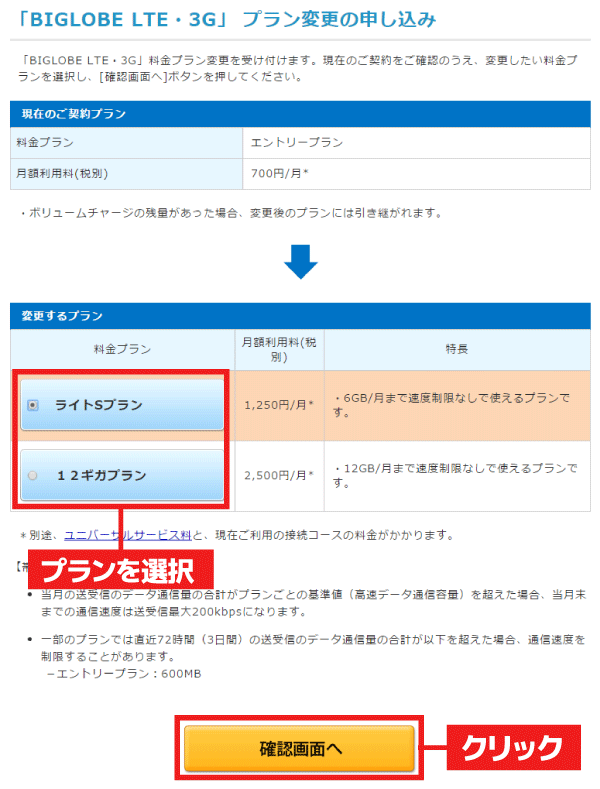 変更するプランを選択後、「確認画面へ」をクリック。なお筆者はBIGLOBEでWiMAXも契約しているため、LTEのプランが200円引きとなっています