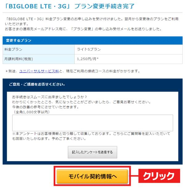 これで変更手続きは完了です。「モバイル契約情報」をクリックして、全体の管理画面に進みます。その後はページを閉じてもOKです