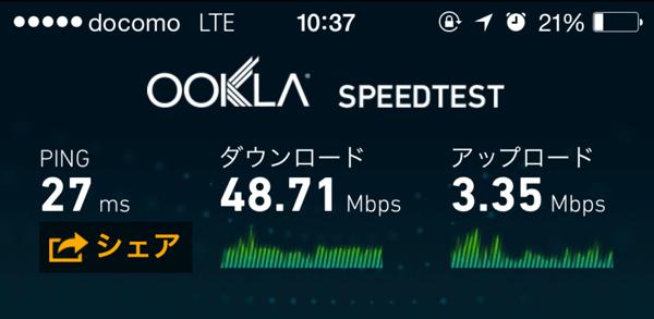 Speedtest.net(Sumidaサーバ)