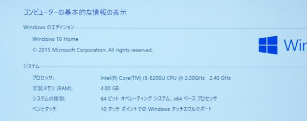 展示機ではCPUに、Core i5-6200Uが搭載されていました