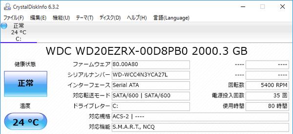 試用機では「WDC WD20EZRX」が使われていました