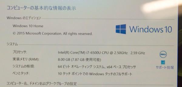 Core i7搭載モデルには、Core i7-6500Uが使われています