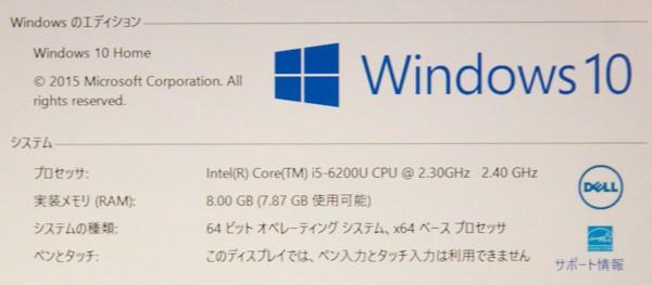 CPUはSkylake世代のCore i5/i7が搭載されています。写真はCore i5-6200U搭載モデル