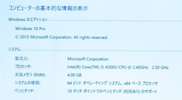 Core i5モデルでは、Skylake世代のCore i5-6300Uが搭載されています
