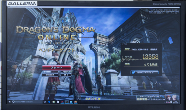 ドラゴンズドグマオンラインベンチマークは、1920×1080ドットの最高品質で「13358」の「とても快適」という評価