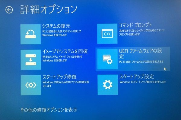 「UEFIファームウェアの設定」をクリック