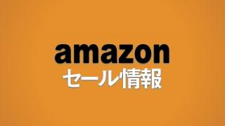 アマゾンが家電タイムセール祭りで特価品を大量放出! お得な目玉商品はコレ!!