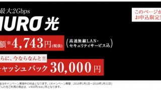 NURO光が3万円キャッシュバックキャンペーンを実施しているので申し込んでみた