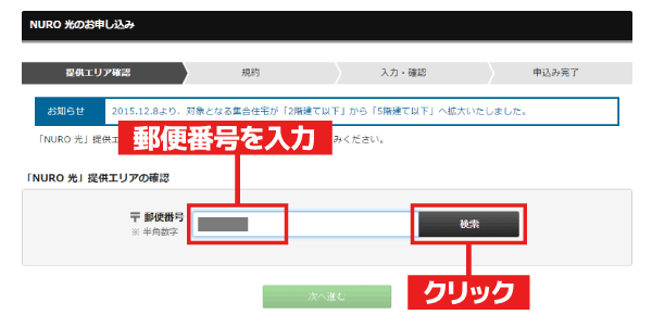 提供エリアの確認画面が表示されたら、郵便番号を入力して「検索」をクリック
